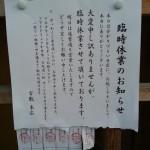 桜海老は始めましたが臨時休業です。