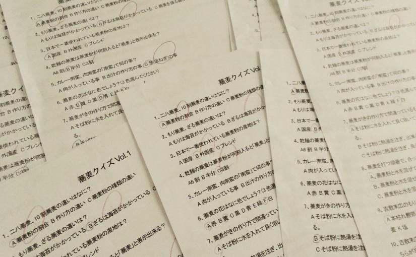 10月の蕎麦クイズ中間発表~!