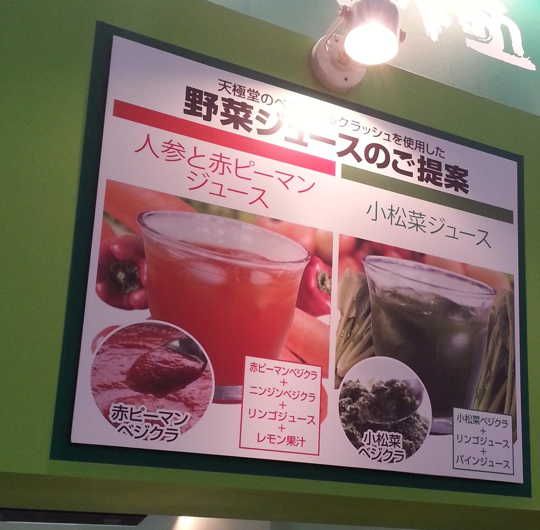 すりつぶし野菜、まぜるだけで野菜ジュースに。