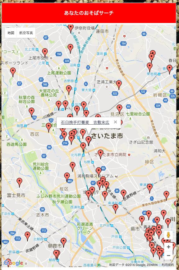 あなたのお蕎麦サーチ地図