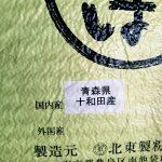 【もちもちです!】今の蕎麦品種(福井県産大野在来種)
