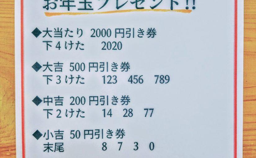 毎年恒例!吉敷末広からのお年玉です^^
