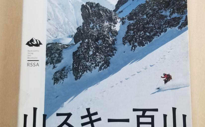 【7日間ブックカバーチャレンジ】4日目