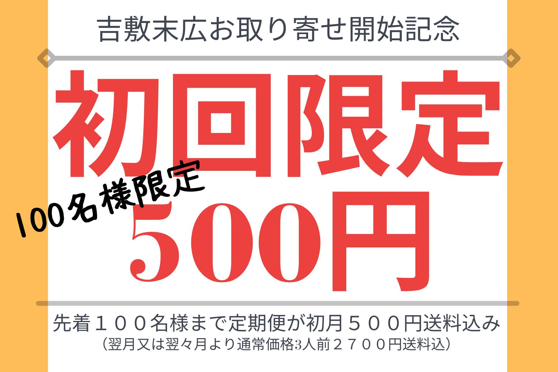 定期便LPクーポン初月500円