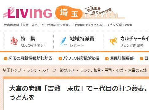 リビング埼玉WEB版にご紹介頂きました^^