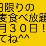 6月30日(金)の蕎麦食べ放題について追加のお知らせです!