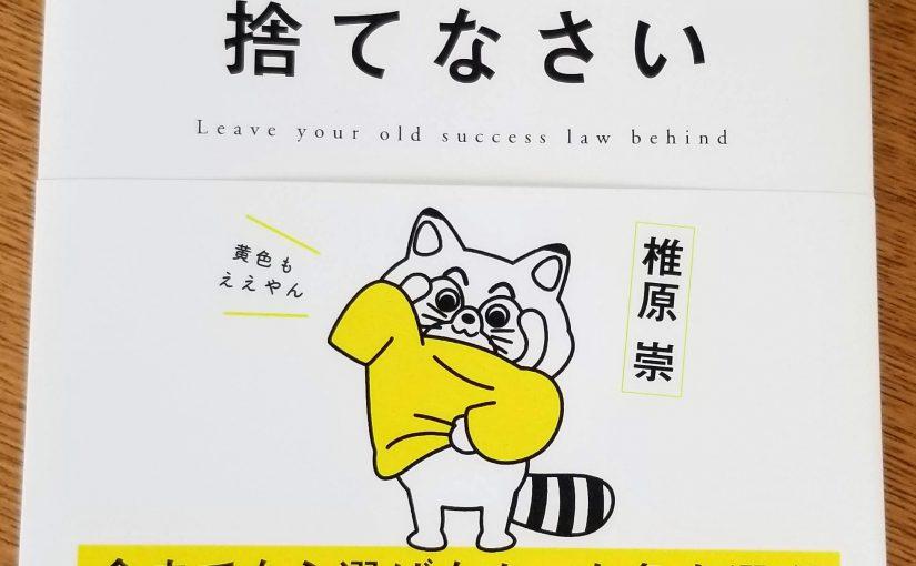 【7日間ブックカバーチャレンジ】