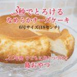 淡路島支援チーズケーキあります。