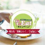 Go To Eat 埼玉のプレミアム付き食事券使えます^^