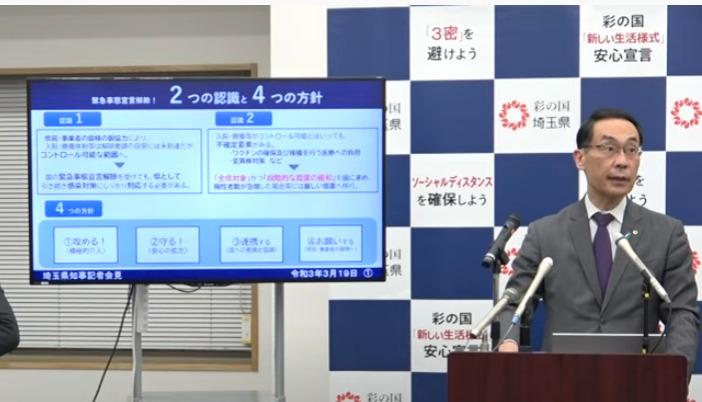 埼玉県まん延防止等重点措置が延長されましたので